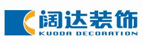 与北京阔达装饰公司合作